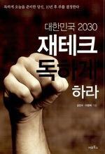 도서 이미지 - 대한민국 2030 재테크 독하게 하라
