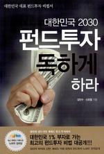 도서 이미지 - 대한민국 2030 펀드투자 독하게 하라