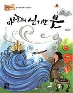 도서 이미지 - 〈상상박물관의 세계의 전래동화 01〉 마량의 신기한 붓