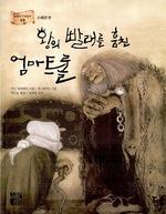 도서 이미지 - 〈상상박물관의 세계의 전래동화 02〉 왕의 빨래를 훔친 엄마 트롤