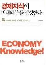 도서 이미지 - 경제지식이 미래의 부를 결정한다