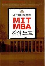 도서 이미지 - 내 인생에 가장 값비싼 MIT MBA 강의노트