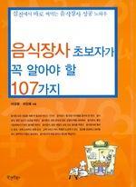 도서 이미지 - 〈초보자를 위한 실무 시리즈 08〉 음식장사 초보자가 꼭 알아야 할 107가지