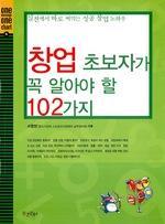 도서 이미지 - 〈초보자를 위한 실무 시리즈 06〉 창업 초보자가 꼭 알아야 할 102가지