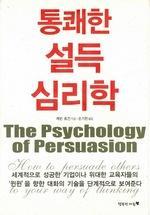 도서 이미지 - 통쾌한 설득 심리학