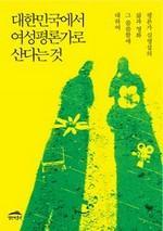 도서 이미지 - 대한민국에서 여성 평론가로 산다는 것