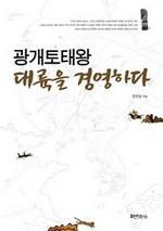 도서 이미지 - 광개토태왕