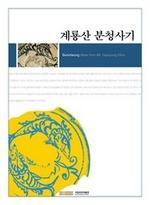 도서 이미지 - 계룡산 분청사기