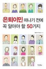 도서 이미지 - 은퇴이민 떠나기 전에 꼭 알아야 할 50가지