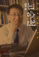 도서 이미지 - 〈한국의 저널리스트〉 고승철, 밥과 글
