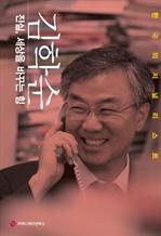 도서 이미지 - 〈한국의 저널리스트〉 김학순 진실, 세상을 바꾸는 힘