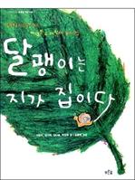 도서 이미지 - 달팽이는 지가 집이다