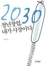 도서 이미지 - 2030 청년창업, 내가 사장이다