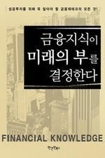 도서 이미지 - 금융지식이 미래의 부를 결정한다