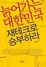 도서 이미지 - 늙어가는 대한민국 재테크로 승부하라