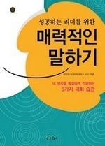 도서 이미지 - 성공하는 리더를 위한 매력적인 말하기