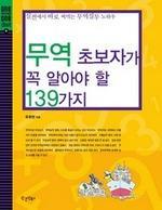 도서 이미지 - 〈초보자를 위한 실무 시리즈 09〉 무역 초보자가 꼭 알아야 할 139가지