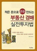 도서 이미지 - 적은 돈으로 큰돈 만드는 부동산 경매 실전투자법