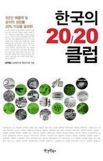도서 이미지 - 한국의 20/20클럽
