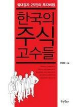 도서 이미지 - 한국의 주식고수들
