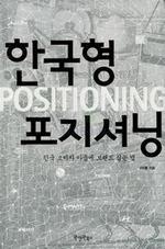 도서 이미지 - 한국형 포지셔닝