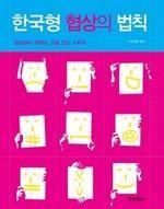 도서 이미지 - 한국형 협상의 법칙