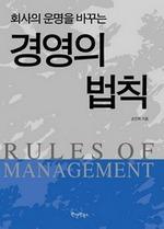 도서 이미지 - 회사의 운명을 바꾸는 경영의 법칙