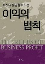 도서 이미지 - 회사의 운명을 바꾸는 이익의 법칙