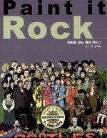 도서 이미지 - 만화로 보는 록의 역사 1
