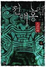 도서 이미지 - 천애홍엽