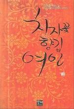 도서 이미지 - 치자꽃 향기의 여인