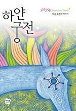 도서 이미지 - 하얀궁전