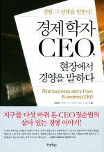 도서 이미지 - 경제학자 CEO, 현장에서 경영을 말하다