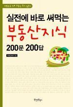 도서 이미지 - 실전에 바로 써 먹는 부동산지식 200문 200답