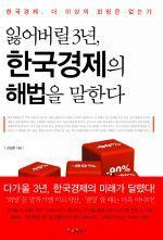 도서 이미지 - 잃어버릴 3년, 한국경제의 해법을 말한다