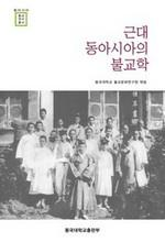 도서 이미지 - 〈동아시아 불교연구총서〉 근대 동아시아의 불교학