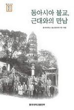 도서 이미지 - 〈동아시아 불교연구총서〉 동아시아 불교, 근대와의 만남
