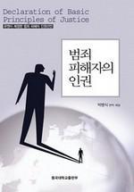 도서 이미지 - 범죄 피해자의 인권