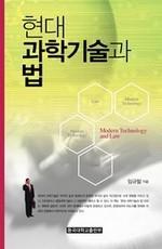 도서 이미지 - 현대 과학기술과 법