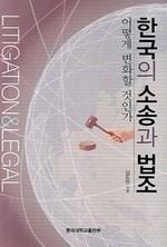 도서 이미지 - 한국의 소송과 법조, 어떻게 변화할 것인가
