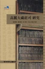 도서 이미지 - 고려대장경의 연구