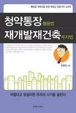 도서 이미지 - 청약통장 활용법 재개발재건축 투자법