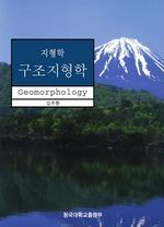 도서 이미지 - 구조 지형학