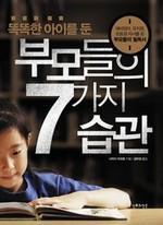 도서 이미지 - 똑똑한 아이를 둔 부모들의 7가지 습관