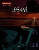 도서 이미지 - 1984년