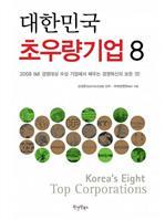 도서 이미지 - 대한민국 초우량기업 8