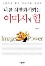 도서 이미지 - 나를 차별화시키는 이미지의 힘