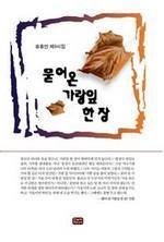 도서 이미지 - 묻어온 가랑잎 한 장