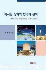 도서 이미지 - 미사일 방어와  한국의 선택