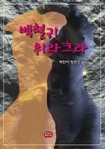 도서 이미지 - 백혈귀 위라크라